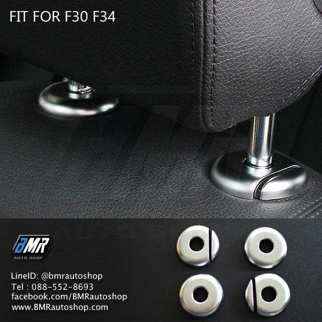 ทริมครอบสวิตซ์ปรับความสูงหมอน บีเอ็มดับเบิ้ลยู series3 F30 F34