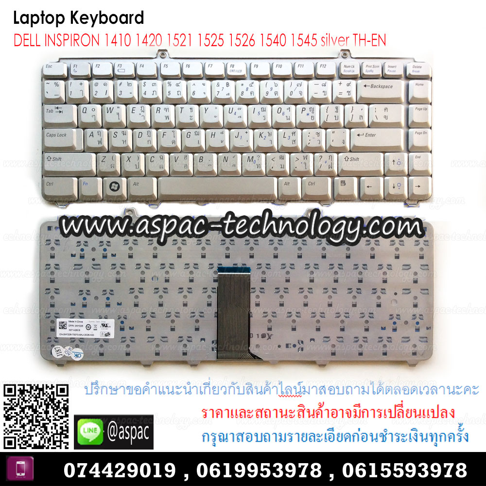 Keyboard DELL INSPIRON 1410 1420 1521 1525 1526 Silver Thai-English Version