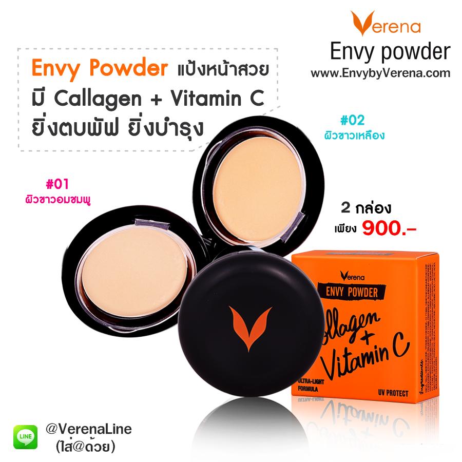 แป้ง envy powder