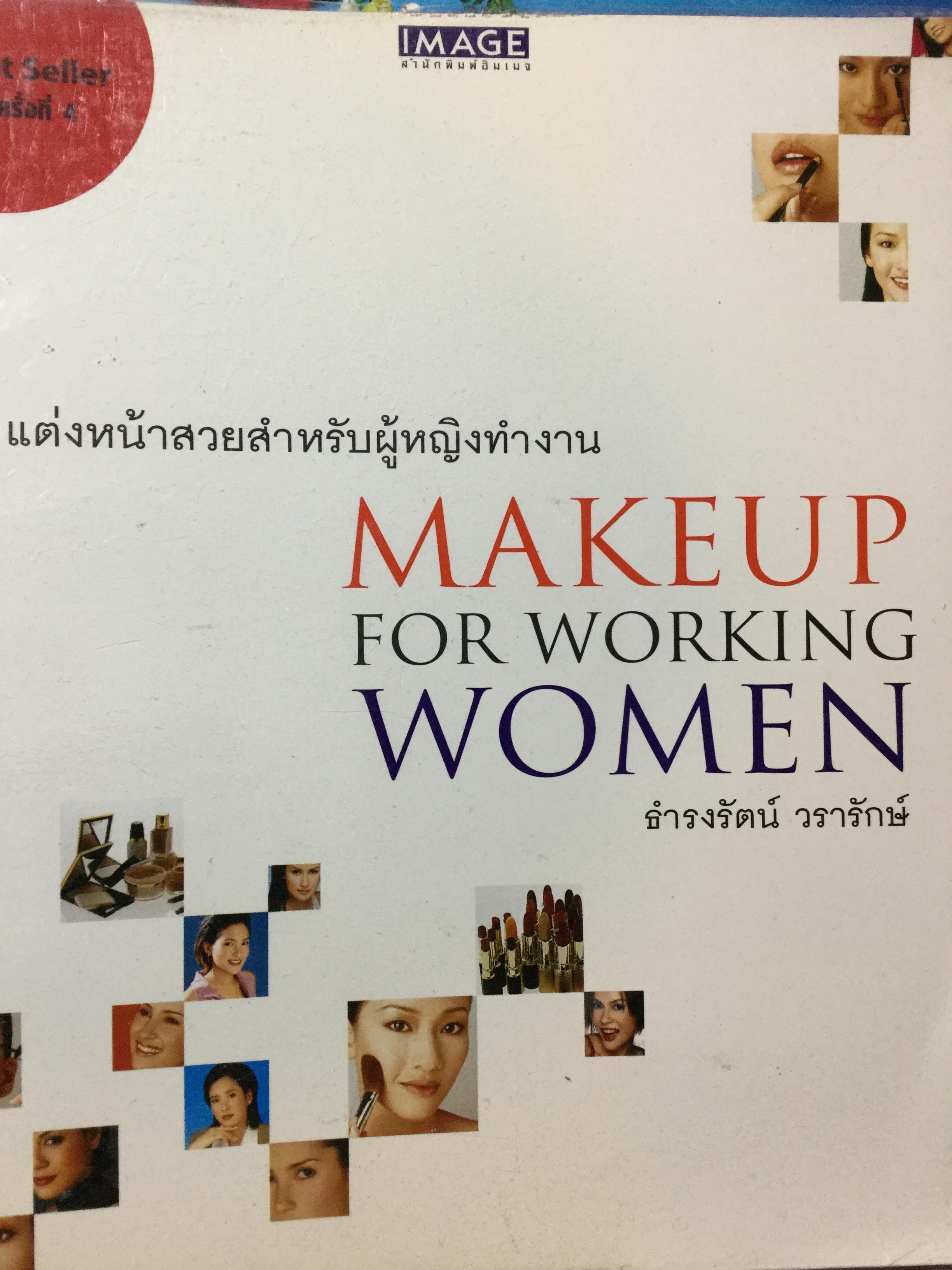 แต่งหน้าสวยสำหรับผู้หญิงทำงาน Makeup for Working Women ผู้เขียน ธำรงรัตน์ วรารักษ์