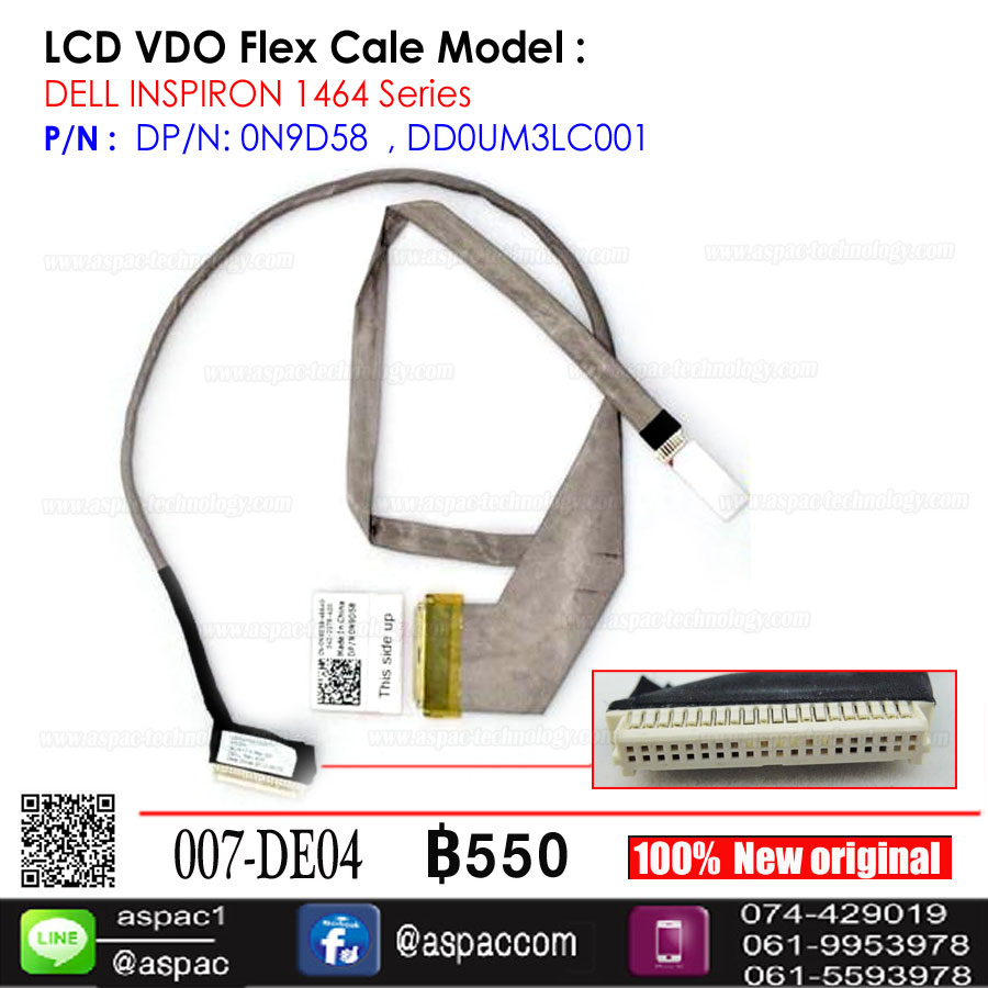 LCD Cable for DELL INSPIRON 1464 Series P/N : DP/N: 0N9D58 , DD0UM3LC001