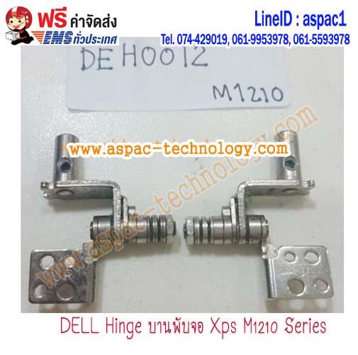 DELL Hinge บานพับจอ Xps M1210 Series