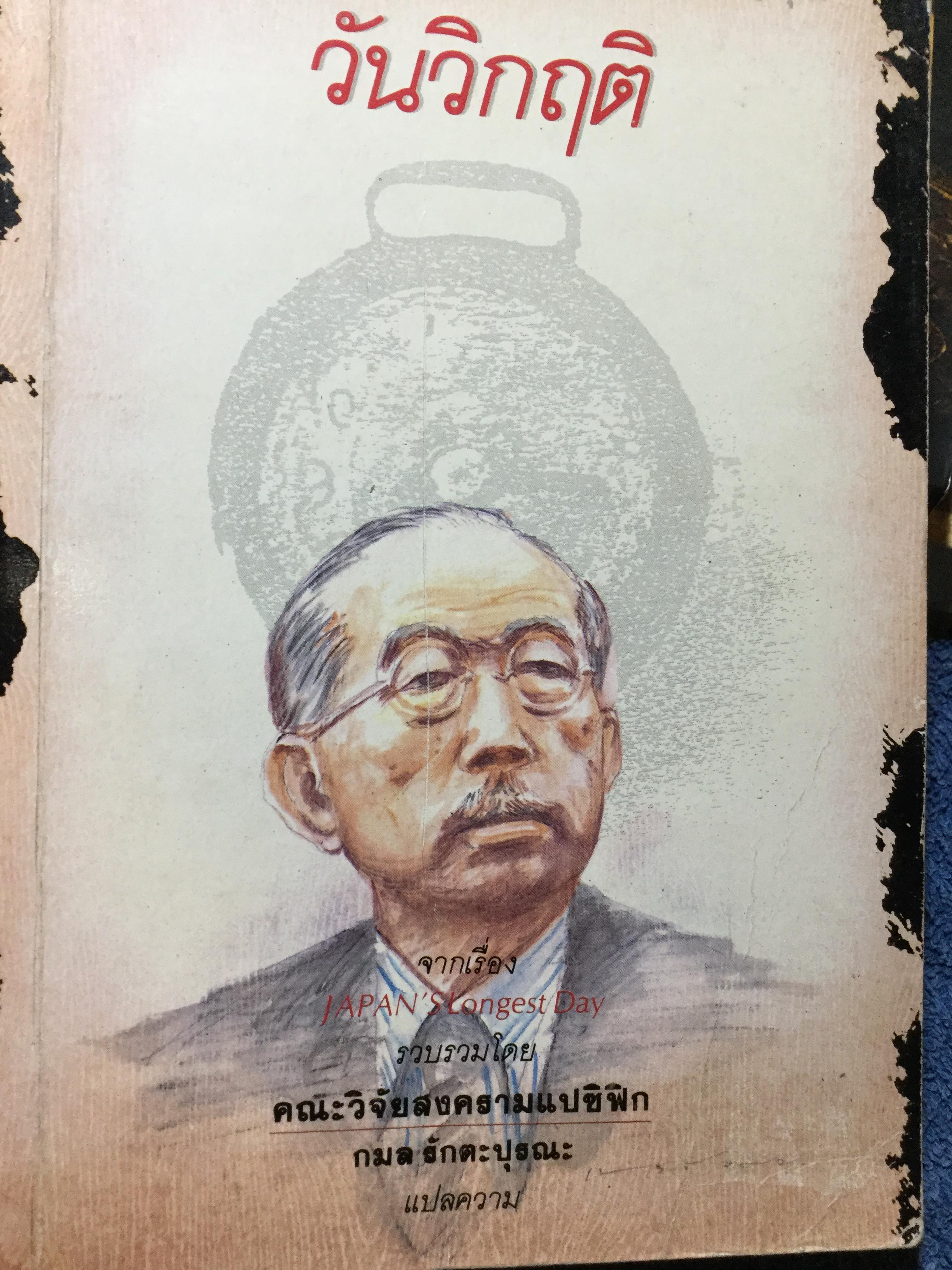 วันวิกฤติ วันอันยาวนานที่สุดของประเทศญี่ปุ่น จากเรื่อง Japan's Longest Day รวบรวมโดย คณะวิจัยสงครามแปซิฟิก