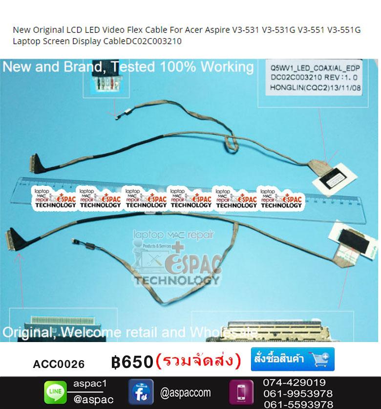 ACER LCD Cable สายแพรจอ V3-531 V3-531G V3-571 V3-571G E1 E1-521 E1-531 E1-571 E1-571G Gateway NV53 NV55 NV56
