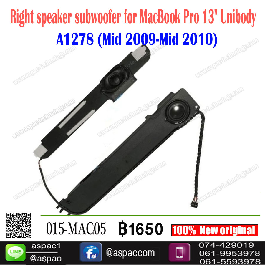 """Right speaker subwoofer for MacBook Pro 13"""" Unibody A1278 (Mid 2009-Mid 2010)"""