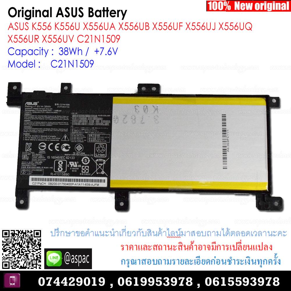 Original Battery C21N1509 / 38Wh / 7.6V For ASUS K556 K556U X556UA X556UB X556UF X556UJ X556UQ X556UR X556UV