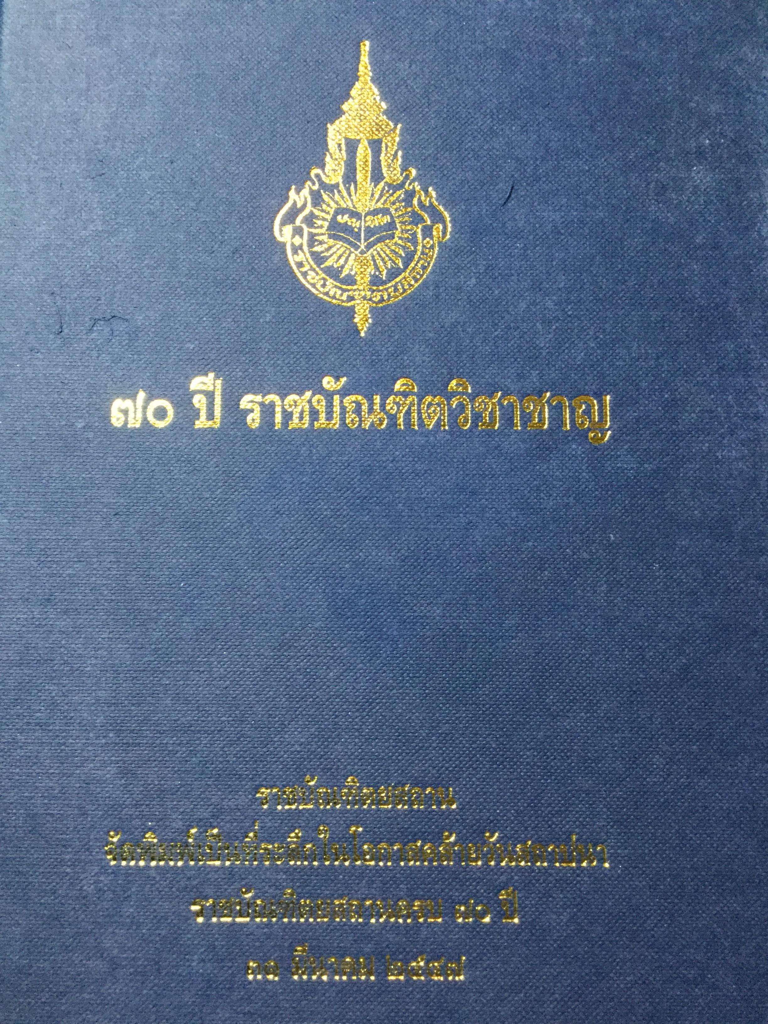 70 ปี ราชบัณฑิตวิชาชาญ. ราชบัณฑิตยสถาน จัดพิมพ์เป็นที่ระลึกในโอกาสคล้ายวันสถาปนา ราชบัณฑิตยสถานครบ 70 ปี. 31 มีนาคม 2547