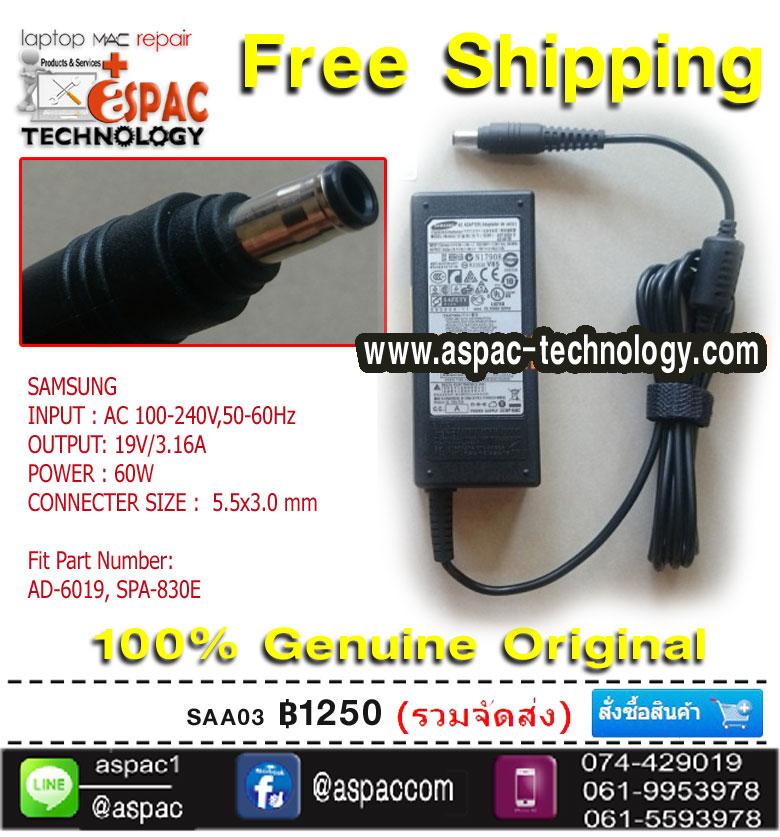 SAMSUNG Original Adapter อแด๊ปเตอร์ของแท้ 19V 3.16A หัว 5.5x3.0 MM 60 W