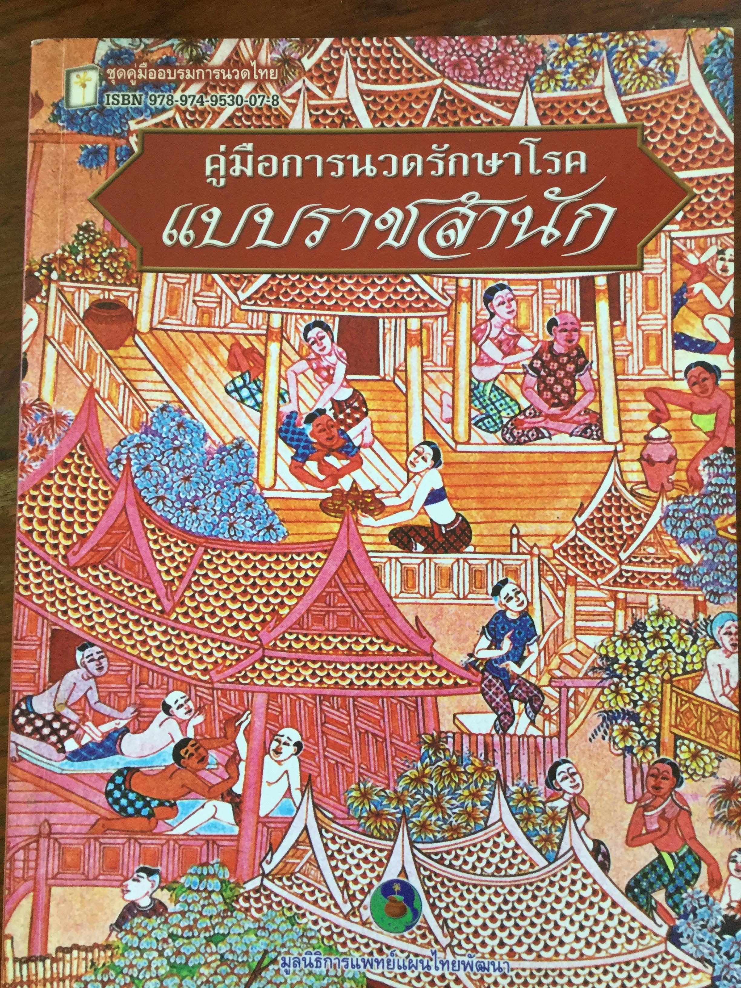 คู่มือการนวดรักษาโรค แบบราชสำนัก ชุดคู่มืออบรมการนวดไทย โดย มูลนิธิการแพทย์แผนไทยพัฒนา