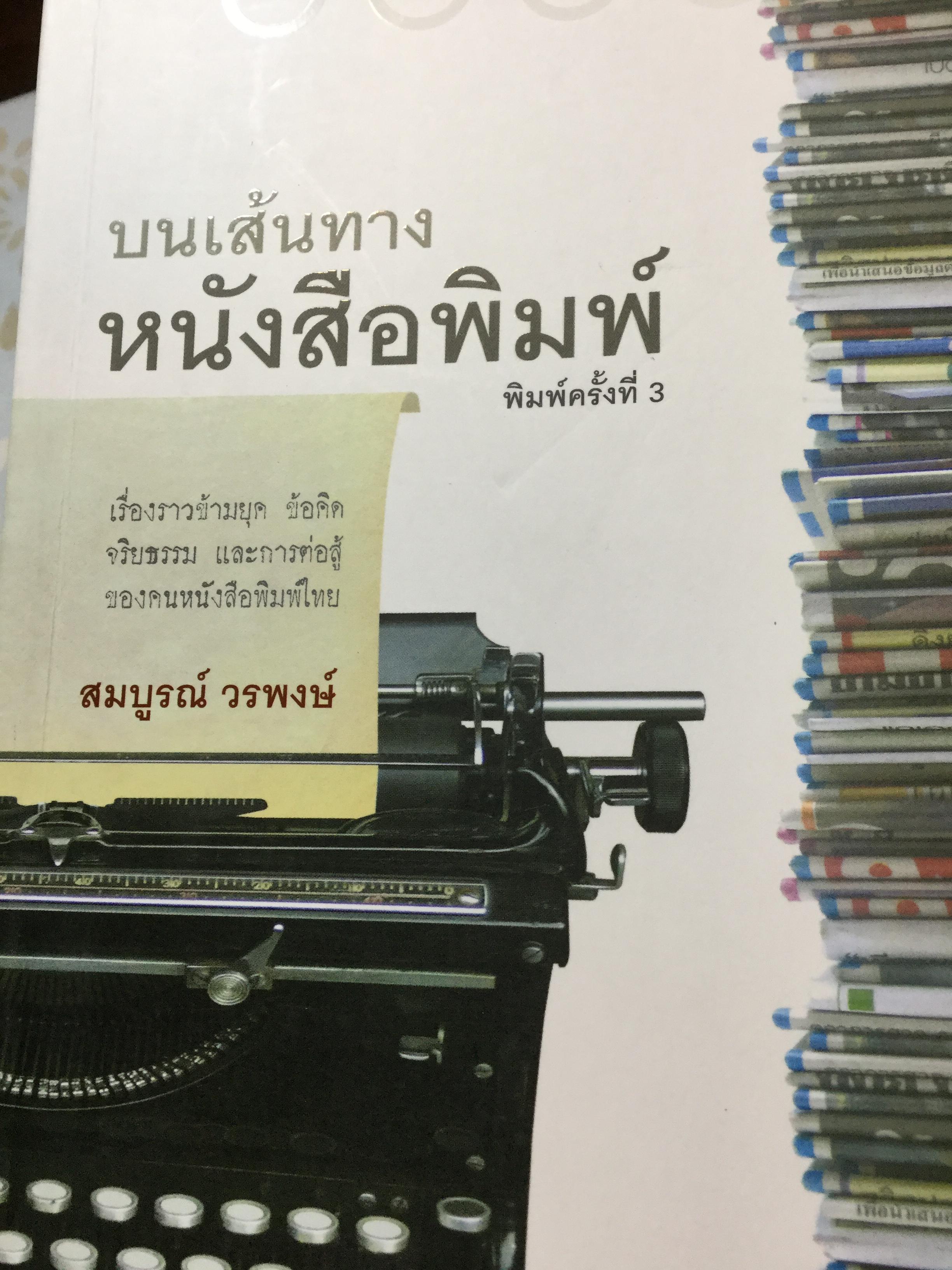 บนเส้นทาง หนังสือพิมพ์. เรื่องราวข้ามยุค ข้อคิด จริยธรรม และการต่อสู้ของคนหนังสือพิมพ์ไทย ผู้เขียน สมบูรณ์ วรพงษ์. พิมพ์ครั้งที่ 3