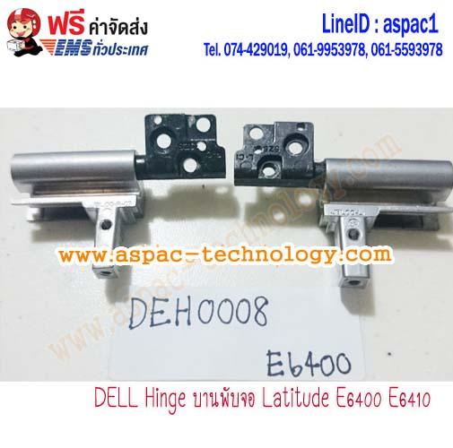 DELL Hinge บานพับจอ Latitude E6400 E6410
