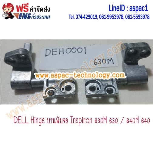 DELL Hinge บานพับจอ Inspiron 630M 630 / 640M 640