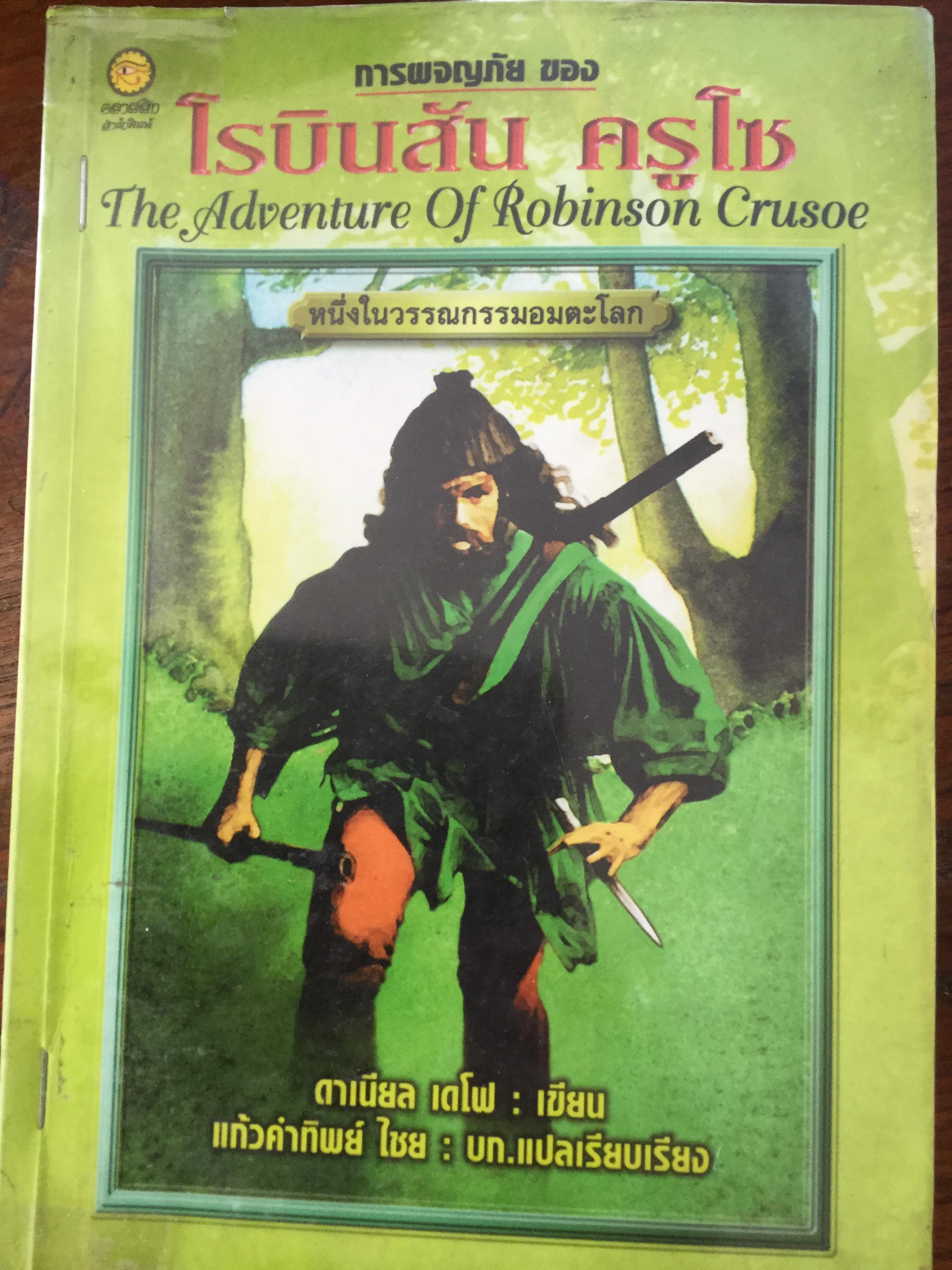 การผจญภัยของ โรบินสัน ครูโซ. The Adventure of Robinson Crusoe หนึ่งในวรรณกรรมอมตะโลก. ผู้เขียน ดาเนียล เดโฟ. บก.แปลเรียบเรียง แก้วคำทิพย์ ไชย