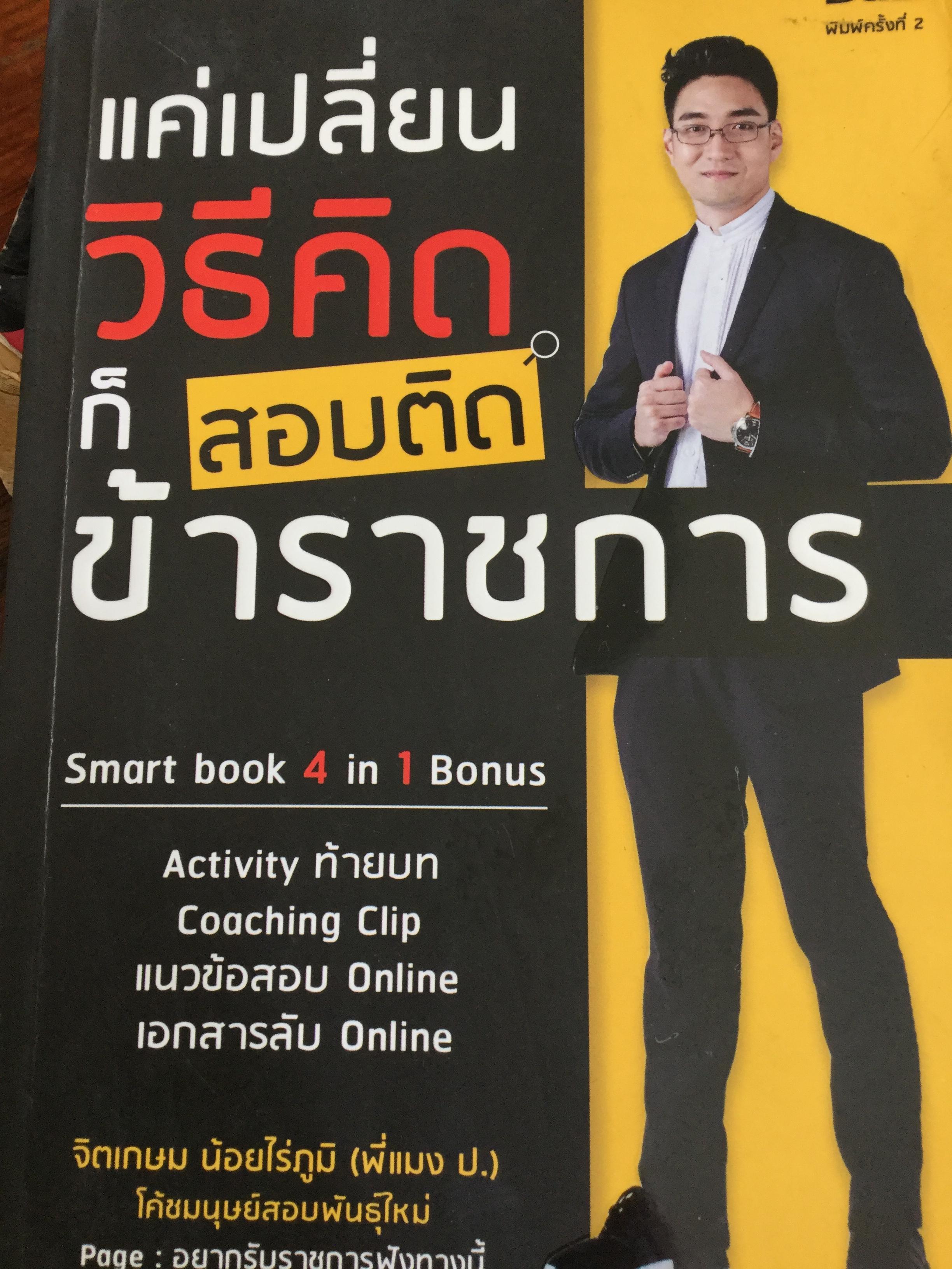 แค่เปลี่ยนวิธีคิดก็สอบติดข้าราชการ Smart book 4 in 1 Bonus ผู้เขียน จิตเกษม น้อยไร่ภูมิ