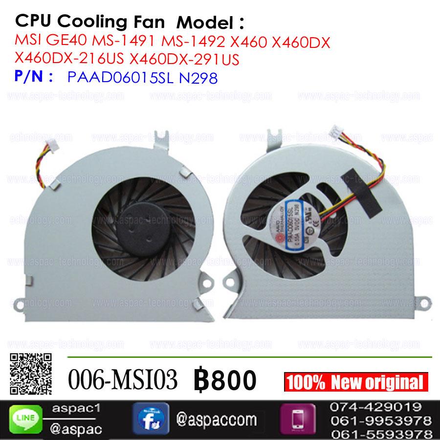 FAN CPU For MSI GE40 MS-1491 MS-1492 X460 X460DX X460DX-216US X460DX-291US