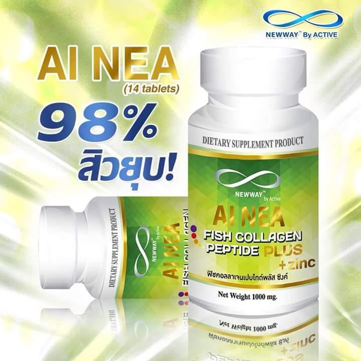 Newway Ai Nea Fish Collagen Peptide Plus Zinc อาหารเสริมลดสิว