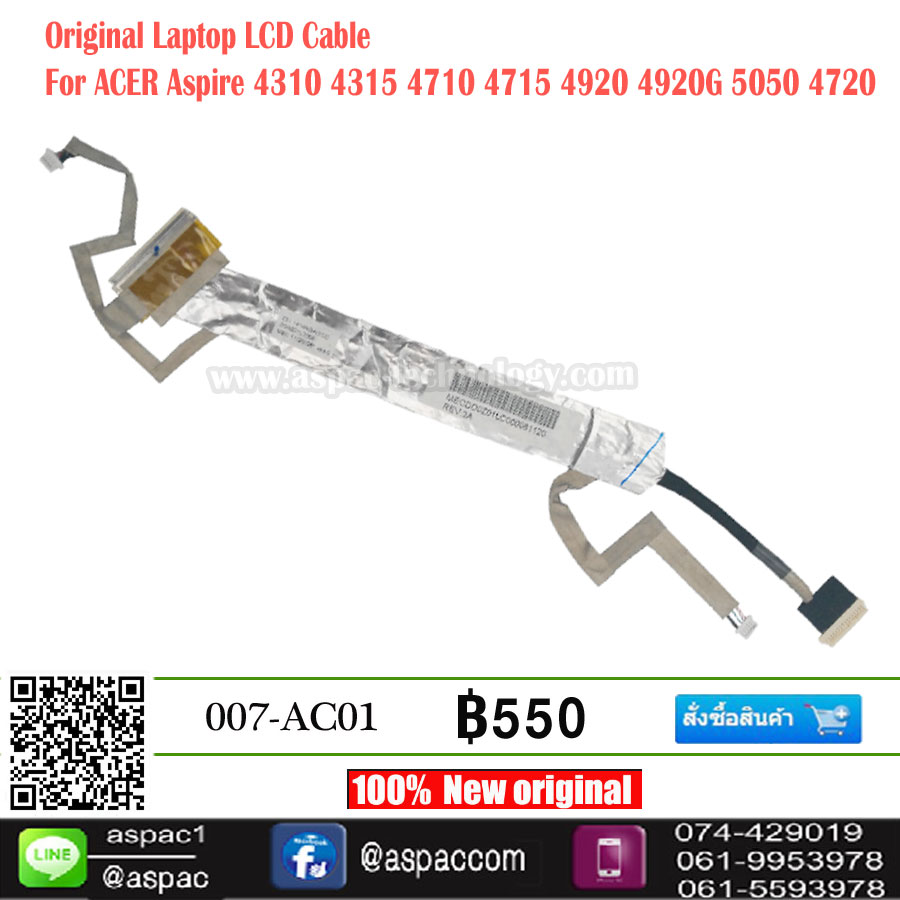 LCD Cable For ACER Aspire 4310 4315 4710 4715 4920 4920G 5050 4720