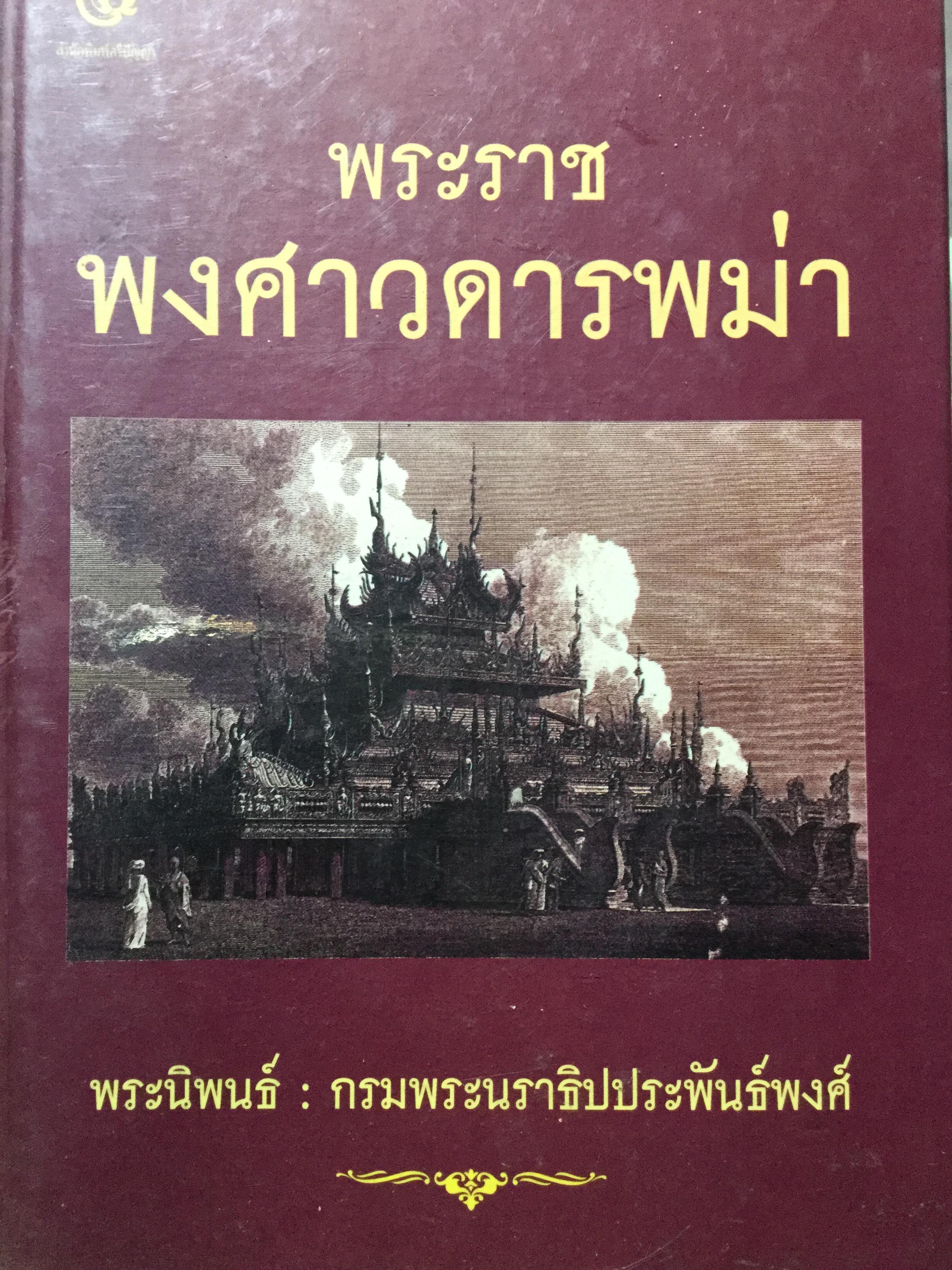 พระราชพงศาวดารพม่า เป็นเรื่องราวของวีรบุรุษและตำนานแห่งชนชาติพม่าเช่น อนุรุธมหาราช ผู้ชนะสิบทิศ พระนเรศวร อลองพญา พระนิพนธ์ : กรมพระนราธิประพันธ์พงศ์