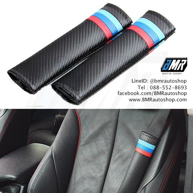 ปลอกหุ้มเข็มขัดนิรภัย สำหรับรถยนต์ บีเอ็มดับเบิ้ลยู 3สี M sport