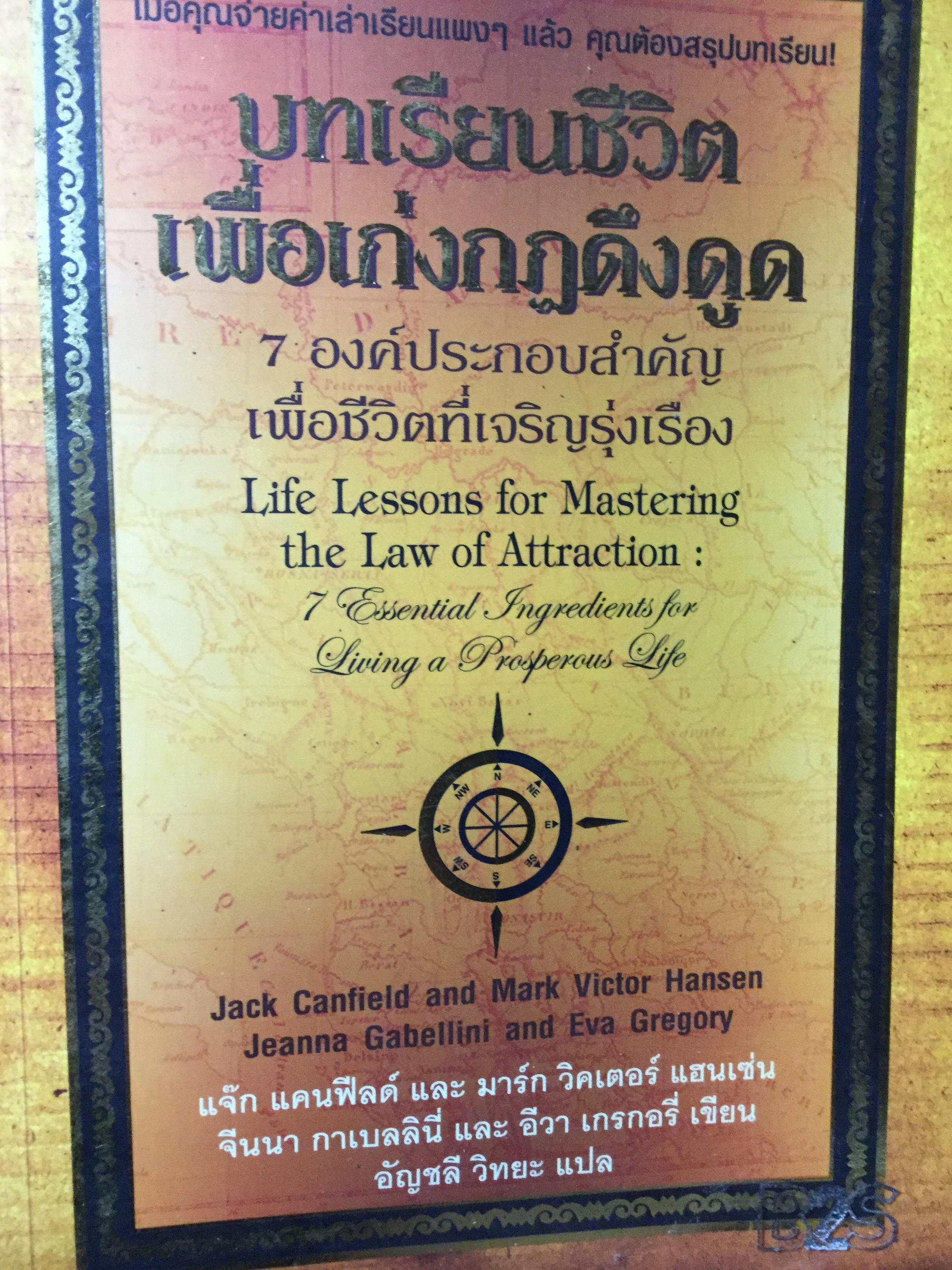 บทเรียนชีวิต เพื่อเก่งกฎดึงดูด. 7 องค์ประกอบสำคัญที่ เพื่อชีวิตที่เจริญรุ่งเรือง