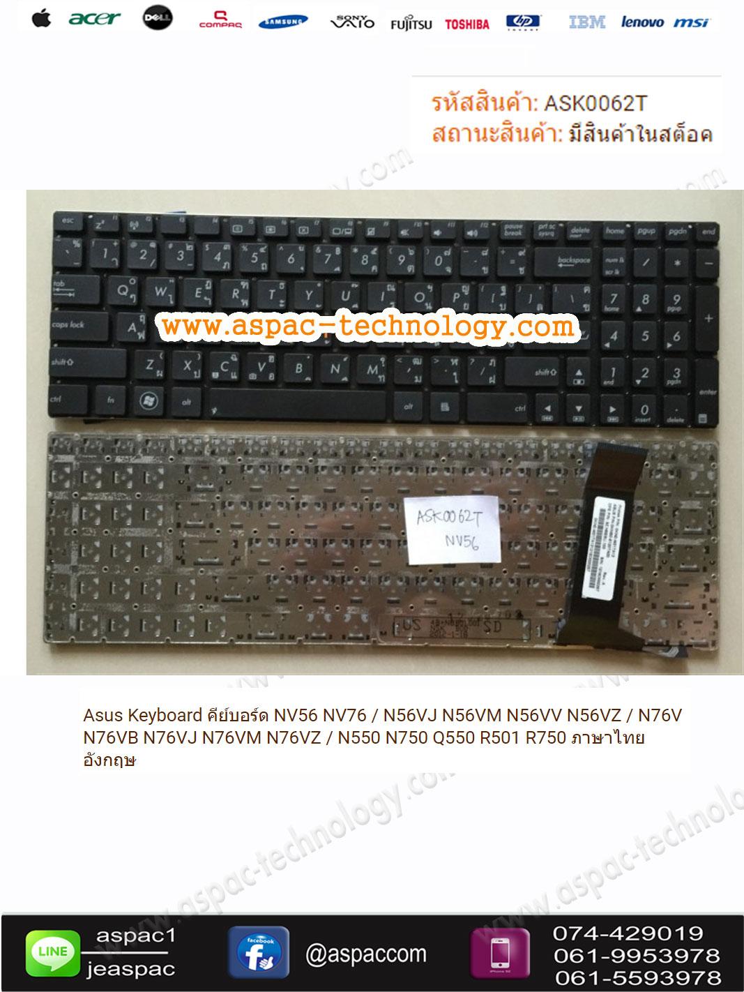 Asus Keyboard คีย์บอร์ด NV56 NV76 / N56VJ N56VM N56VV N56VZ / N76V N76VB N76VJ N76VM N76VZ / N550 N750 Q550 R501 R750 ภาษาไทย อังกฤษ