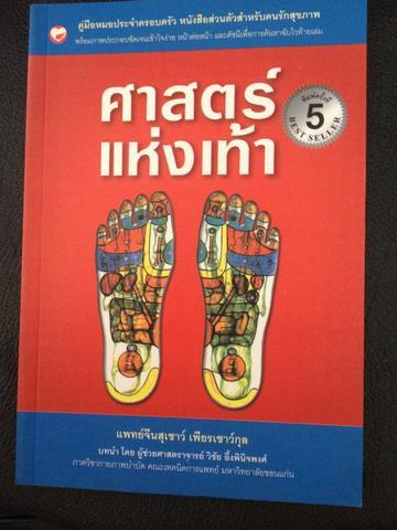 ศาสตร์แห่งเท้า เป็นหนังสือคู่มือหมอประจำครอบครัว มีภาพประกอบด้วย