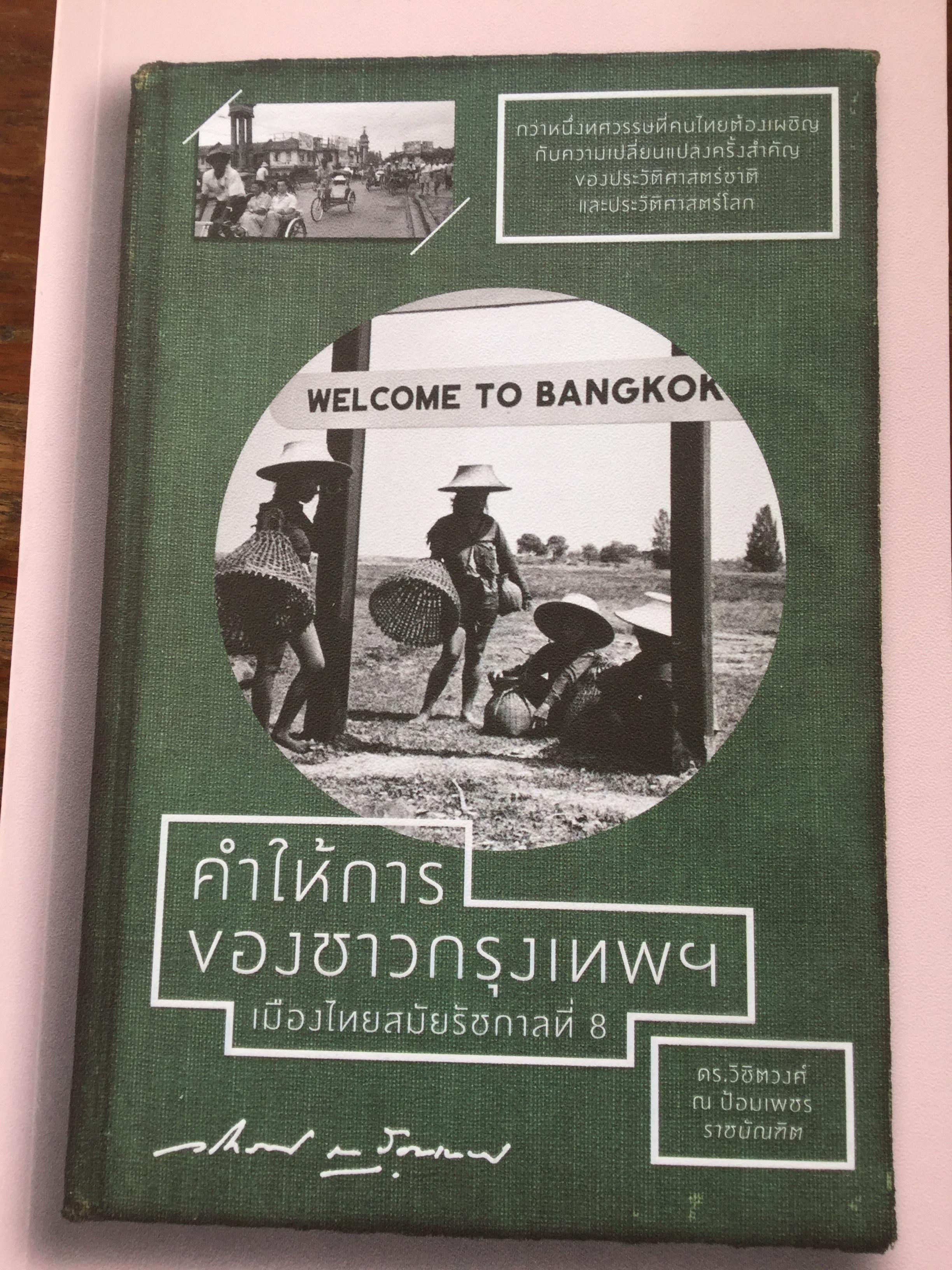 คำให้การของชาวกรุงเทพฯ เมืองไทยสมัยรัชกาลที่ 8 กว่าหนึ่งทศวรรษที่คนไทยต้องเผชิญกับความเปลี่ยนแปลงครั้งสำคัญของประวัติศาสตร์ชาติและประวัติศาสตร์โลก. ผู้เขียน ดร.วิชิตวงศ์ ณ ป้อมเพชร ราชบัณฑิต