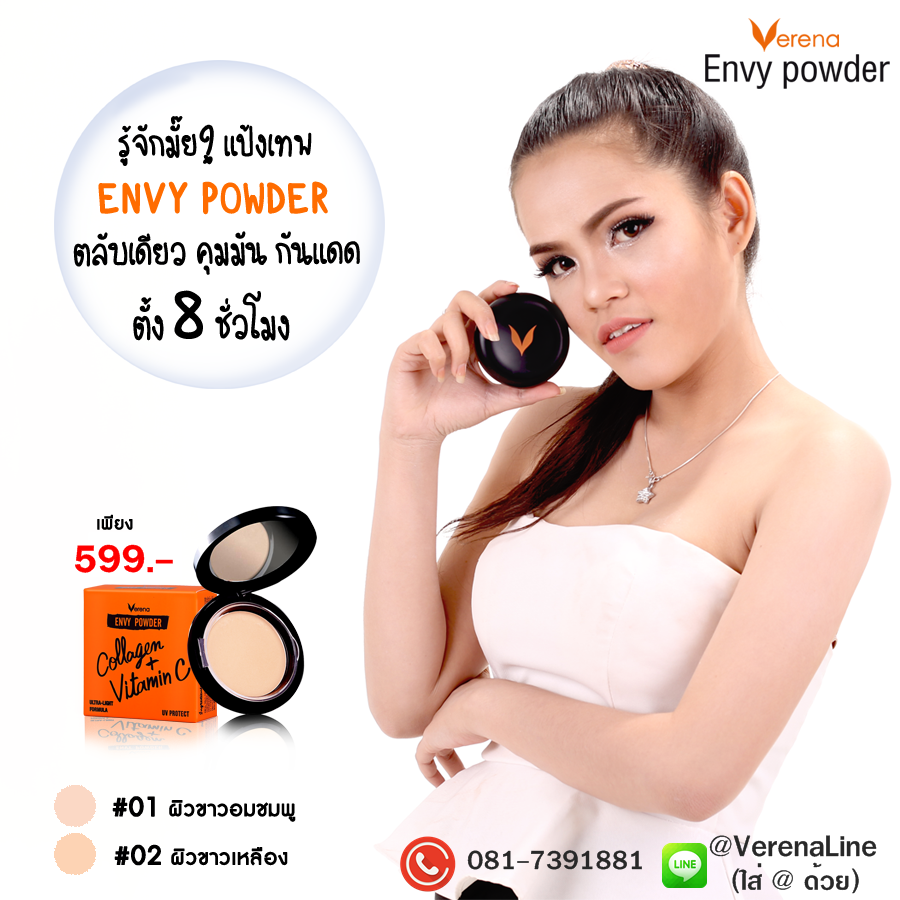 แป้ง verena envy powder