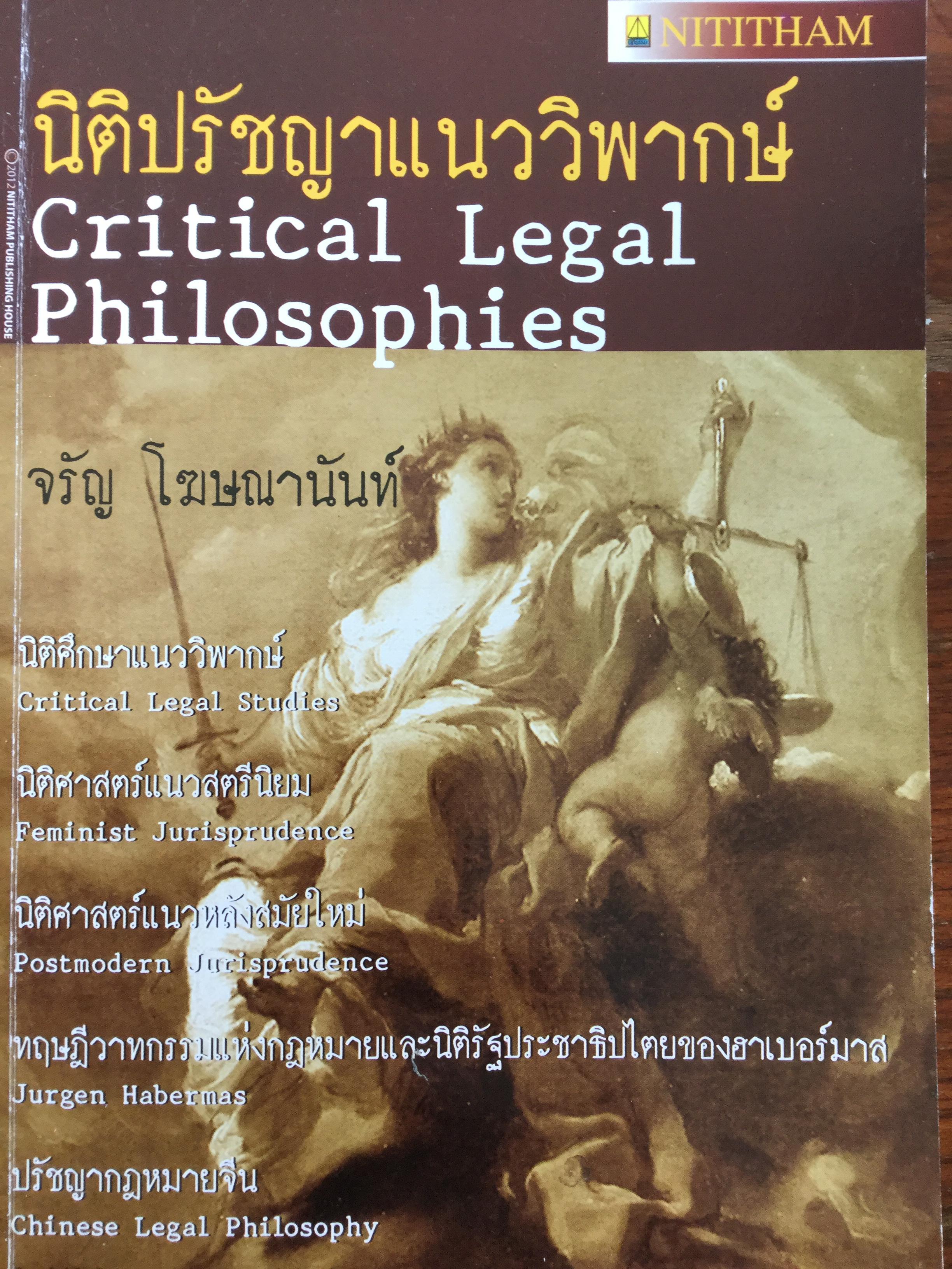 นิติปรัชญาแนววิพากษ์. Critical Legal Philosophies. ผู้เขียน จรัญ โฆษณานันทน์.