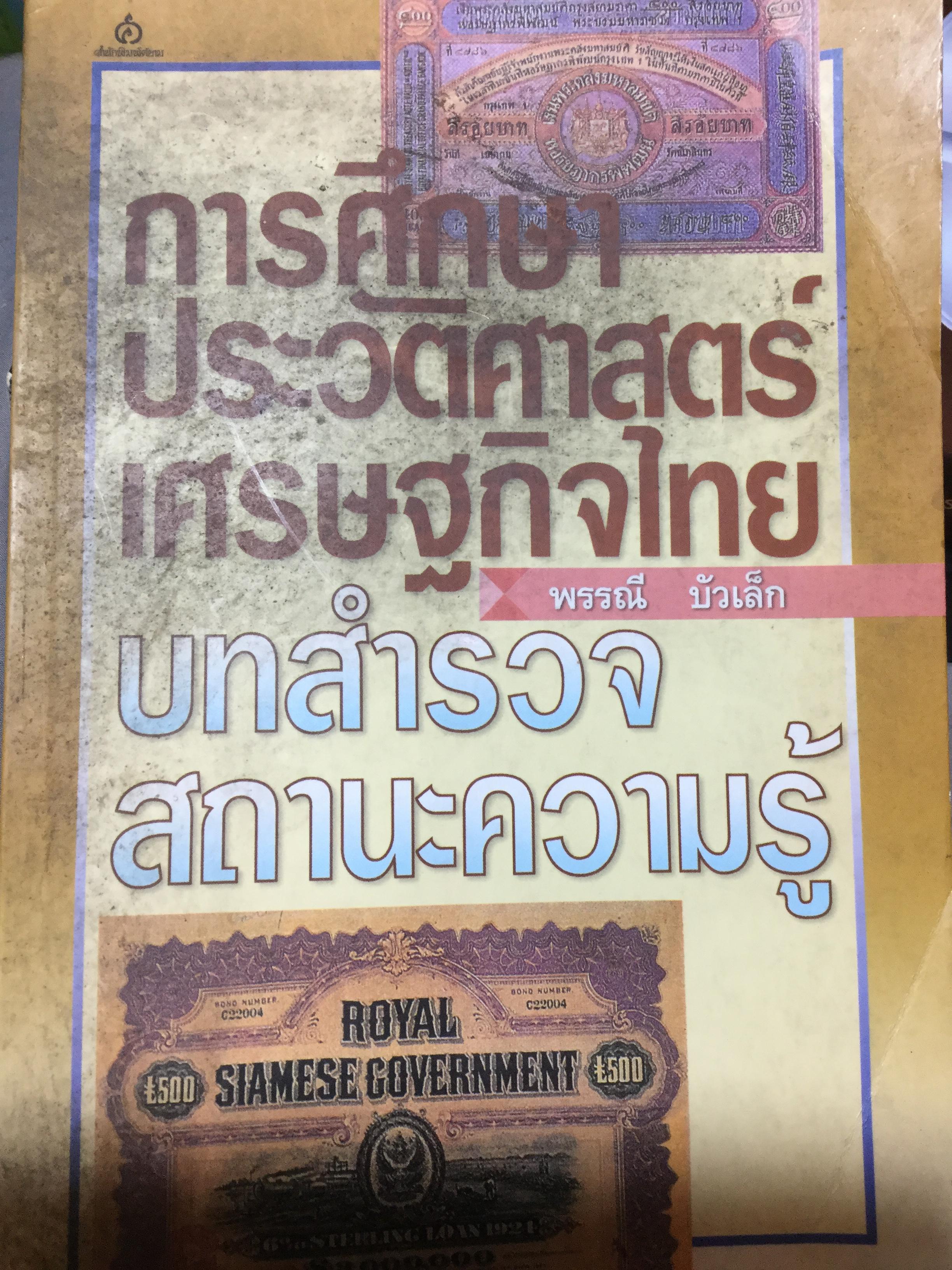 การศึกษาประวัติศาสตร์เศรษฐกิจไทย บทสำรวจสถานะความรู้. ผู้เขียน พรรณี บัวเล็ก