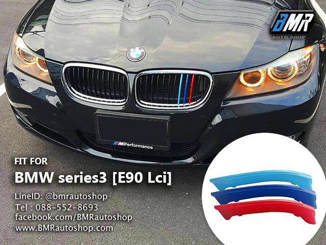 แถบสีพลาสติก BMW series3 E90 (ปลอกหุ้มซี่กระจัง)