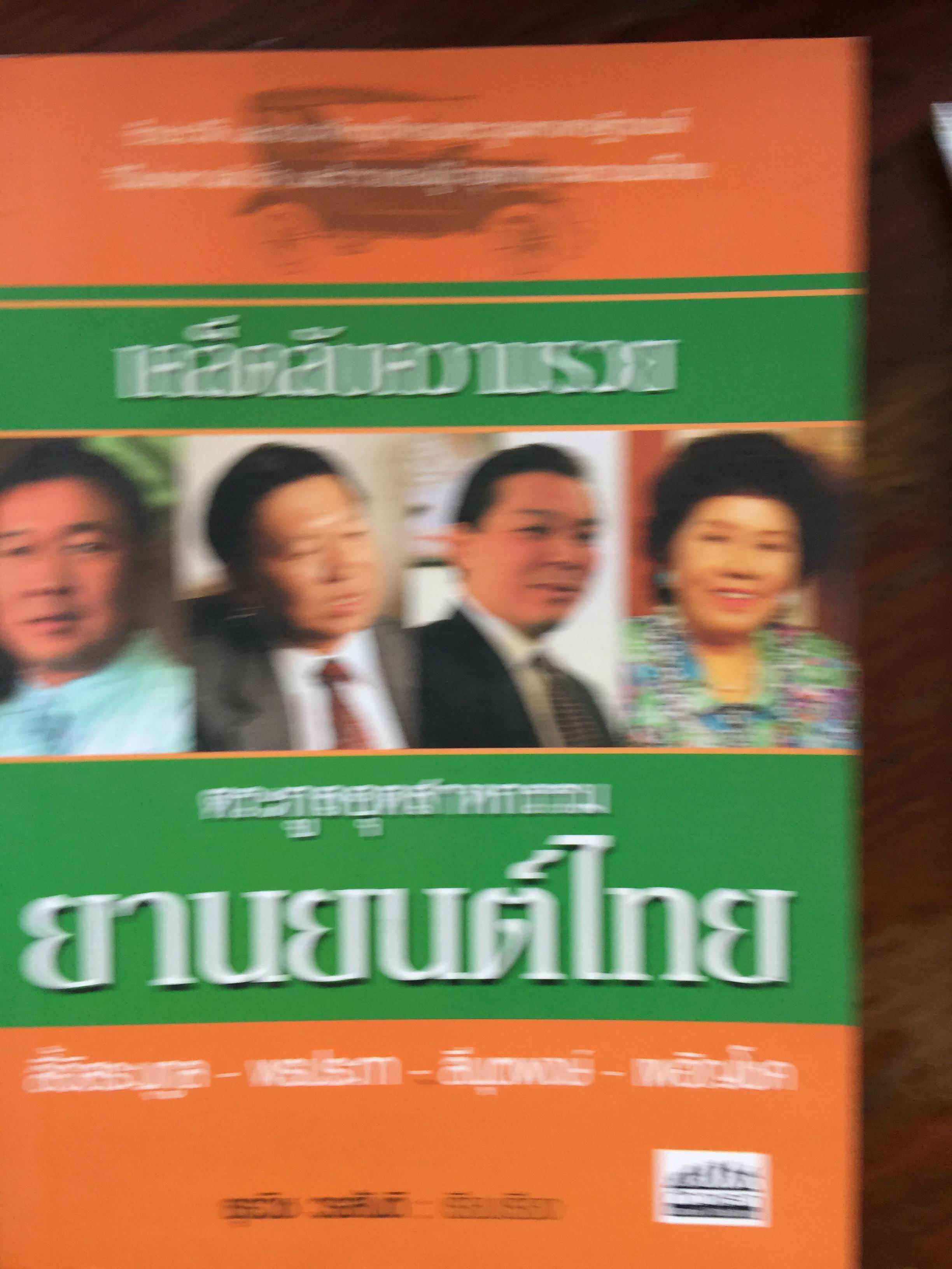 เคล็ความรวย ตระกูลอุตสาหกรรม ยานยนต์ไทย ลี้อิสระนุกูล • พรประภา • ลีนุตพงษ์ •. เผอิญโชค. ธุระวิช วรสันติ. เรียบเรียง