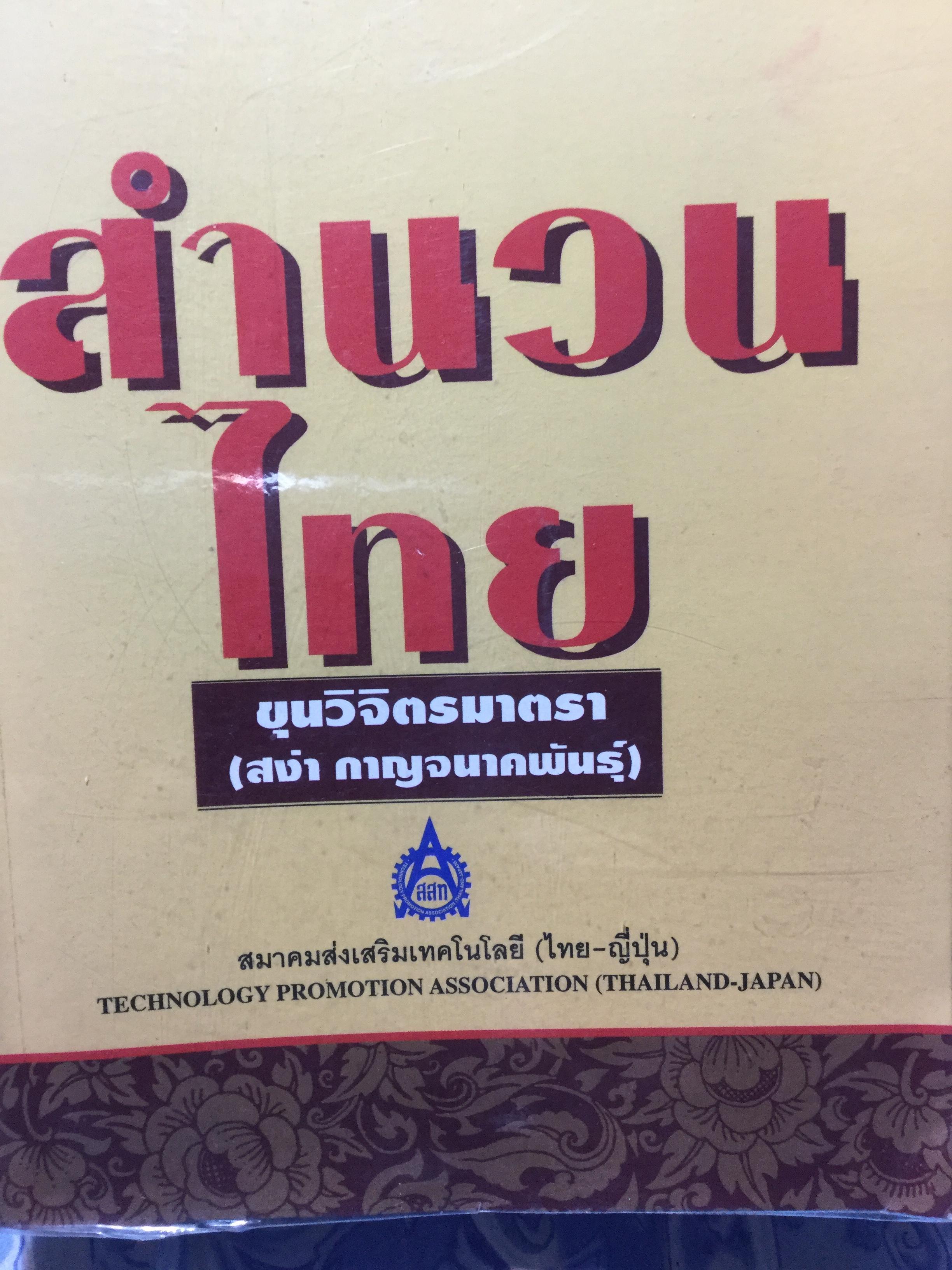 สำนวนไทย. ผู้เขียน ขุนวิจิตรมาตรา (สง่า กาญจนาคพันธ์). จัดทำโดย สมาคมส่งเสริมเทคโนโลยี(ไทย_ญี่ปุ่น)