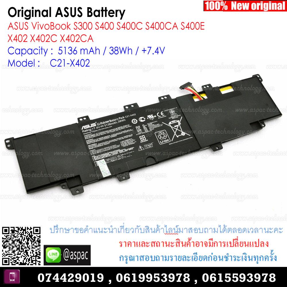 Original Battery C21-X402 38WH / +7.4V For ASUS VivoBook S300 S400 S400C S400CA S400E X402 X402C X402CA สำเนา