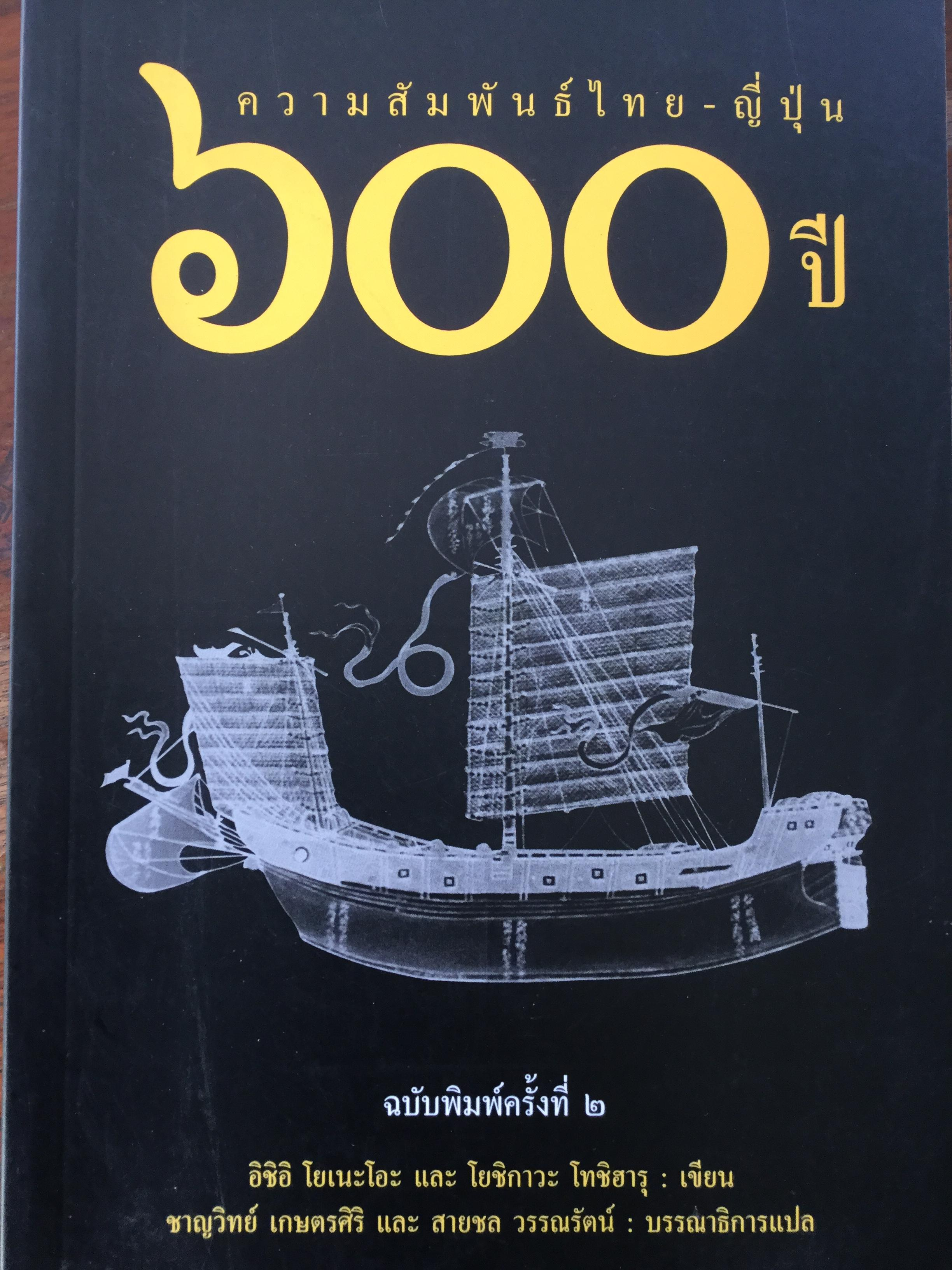 ความสัมไทย-ญี่ปุ่น 600 ปี ฉบับพิมพ์ครั้งที่ 2. ผู้เขียน อิชิอิ โยเนะโอะ และ โยชิกาวะ โทชิฮารุ. บรรณาธิการแปล ชาญวิทย์ เกษตรศิริ และ สายชล วรรณรัตน์