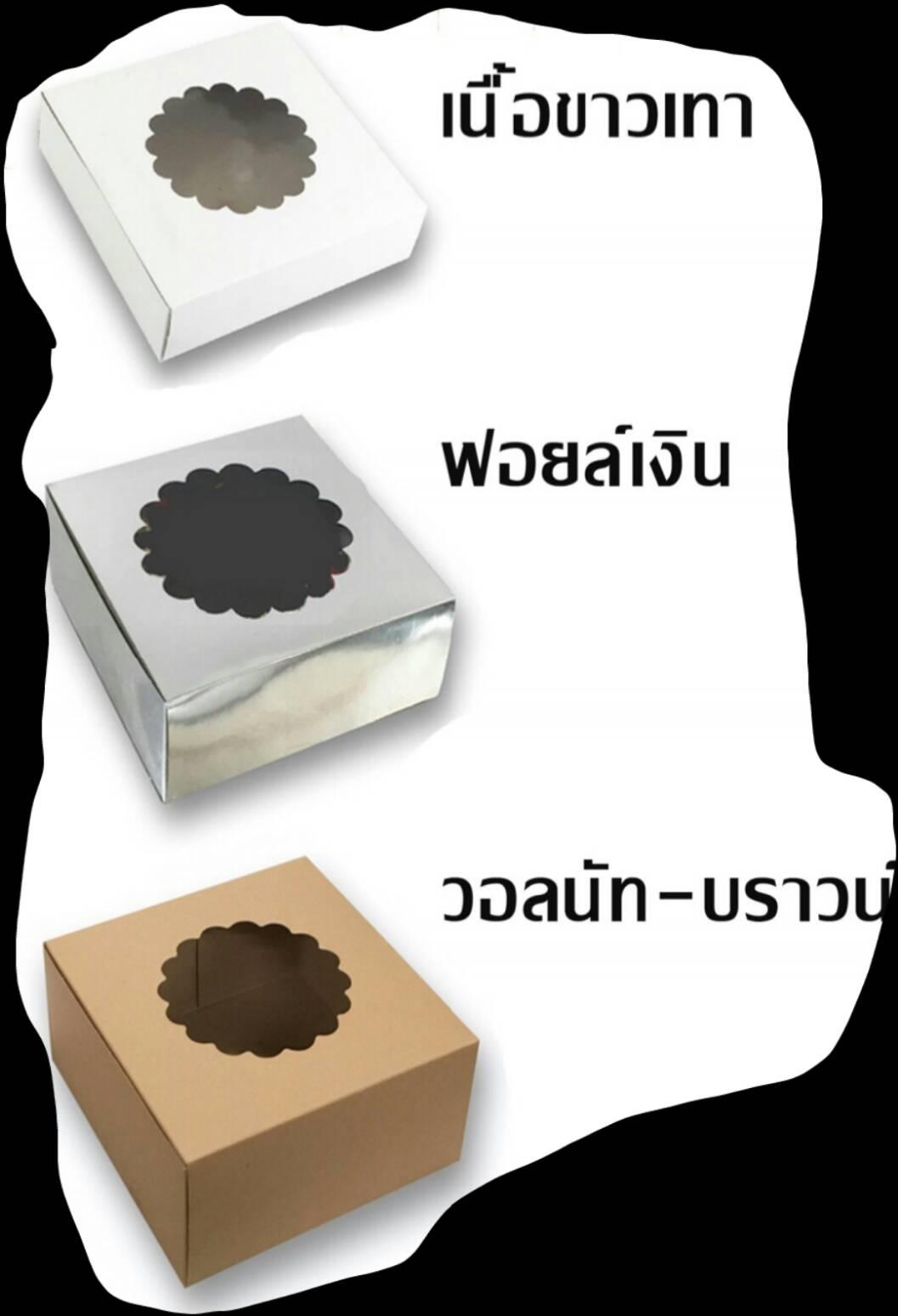 กล่องเค้ก 1 ปอนด์ แม็ค-เงินเจาะ