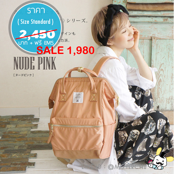 Anello Standard Nude Pink Backpack (SALE!!)