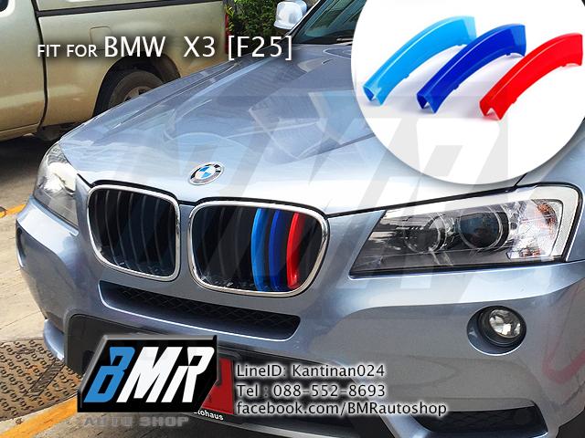 แถบสีพลาสติก M ติดกระจังหน้ารถ สำหรับ บีเอ็มดับเบิ้ลยู X3 F25 และ X3 LCI