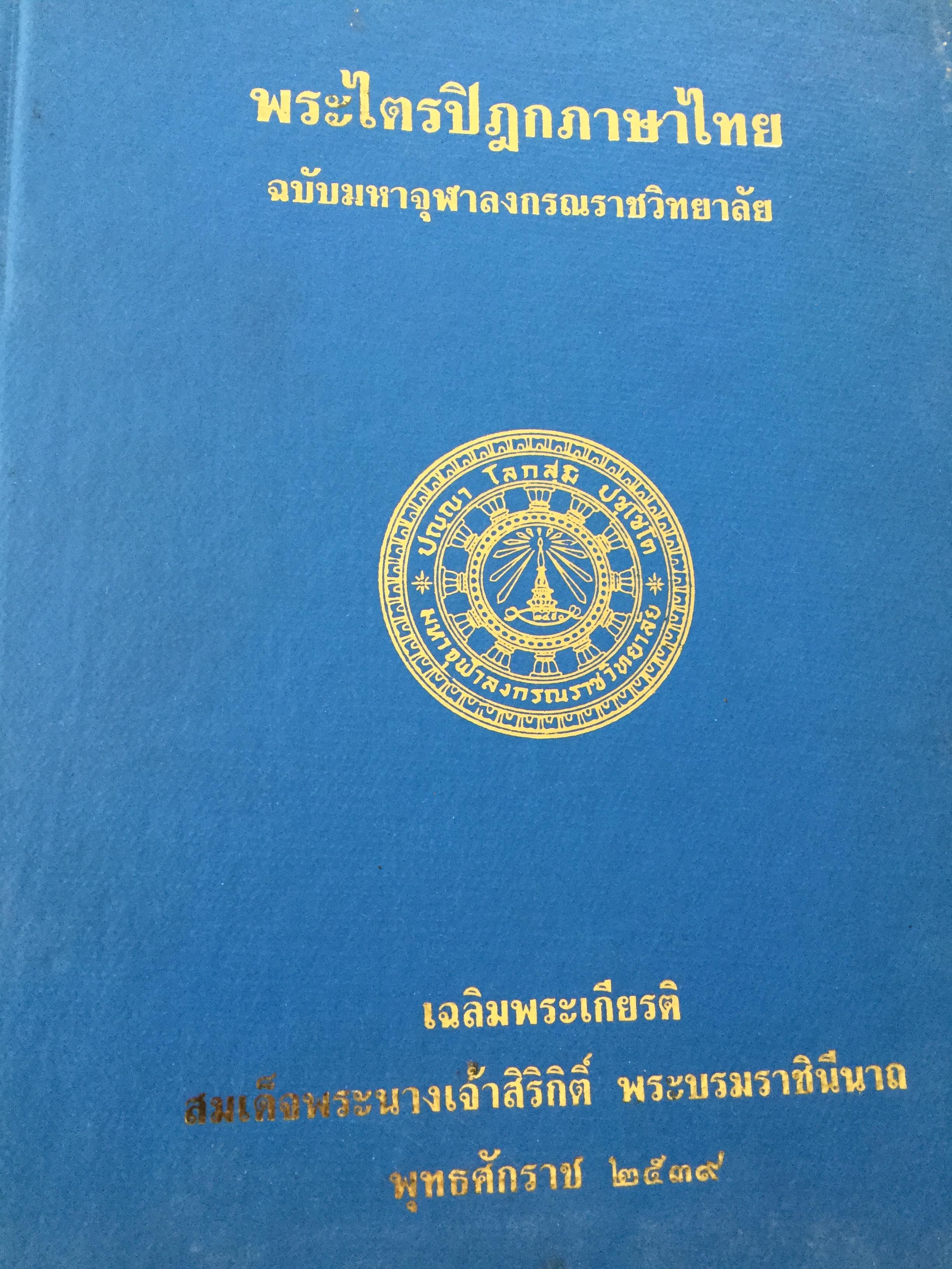 พระไตรปิฏกภาษาไทย ฉบับมหาจุฬาลงกรณราชวิทยาลัย เฉลิมพระเกียรติ สมเด็จพระนางเจ้าสิริกิติ์ พระบรมราชินีนาถ พุทธศักราช 2539