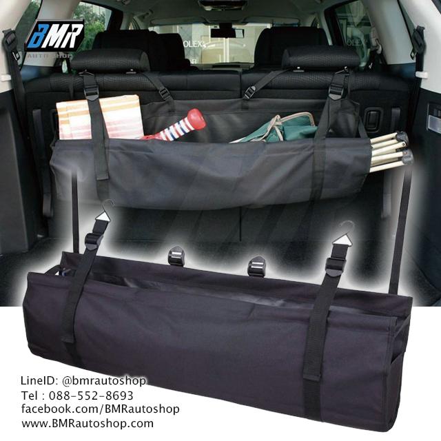 กระเป๋าหิ้วสัมภาระภายในรถยนต์