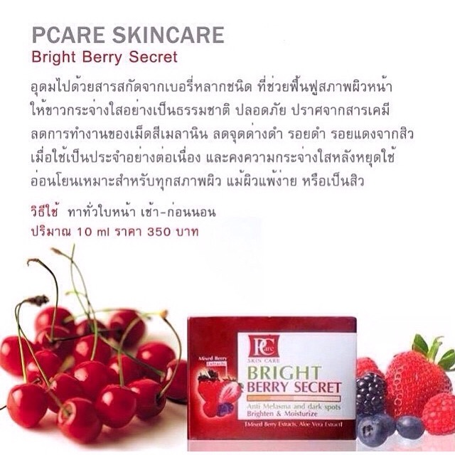 BRIGHT BERRY SECRET