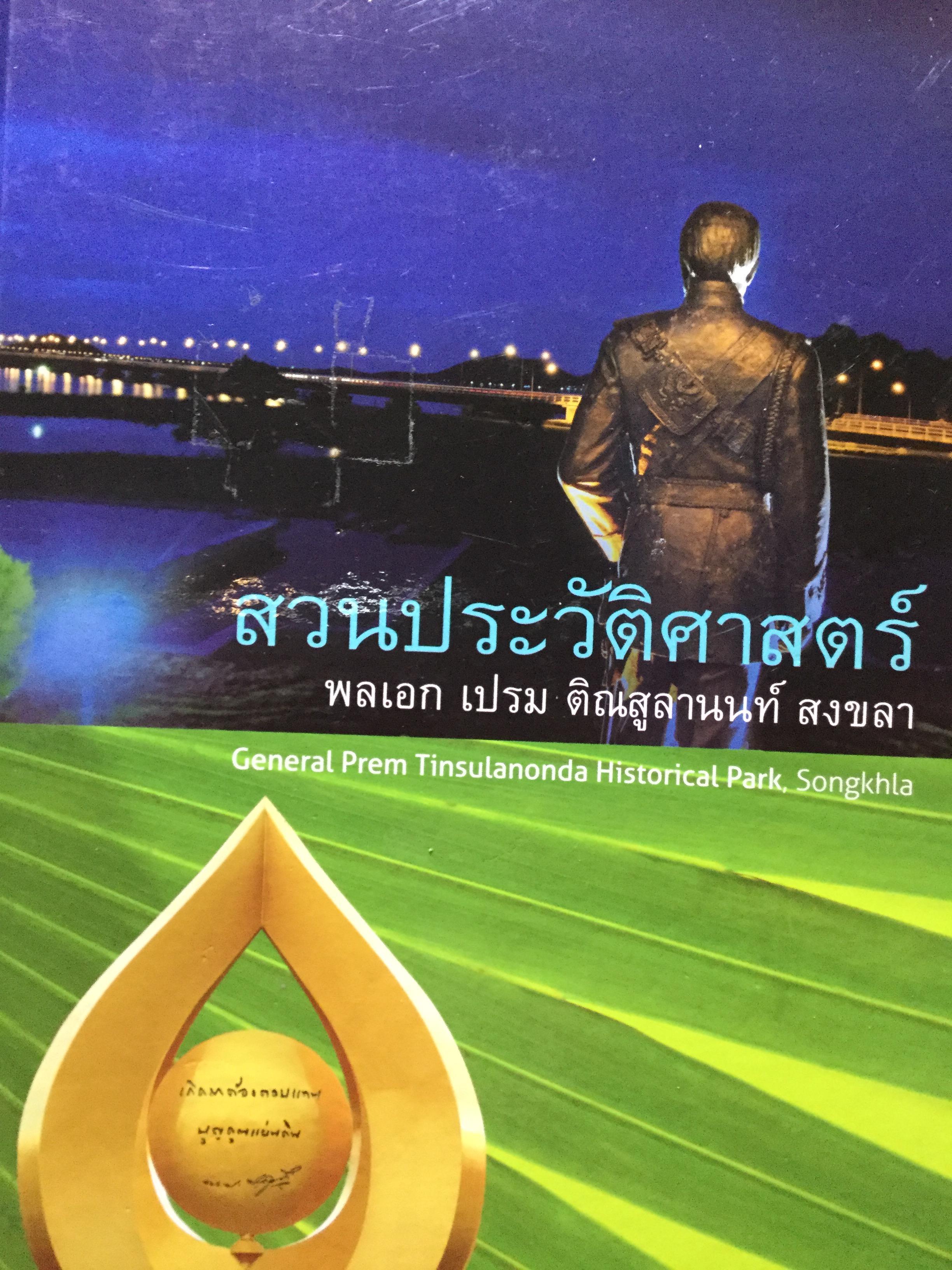 สวนประวัติศาสตร์ พลเอก เปรม ติณสูลานนท์ สงขลา. General Prem Tinsulanonda Historical Park. Songkhla