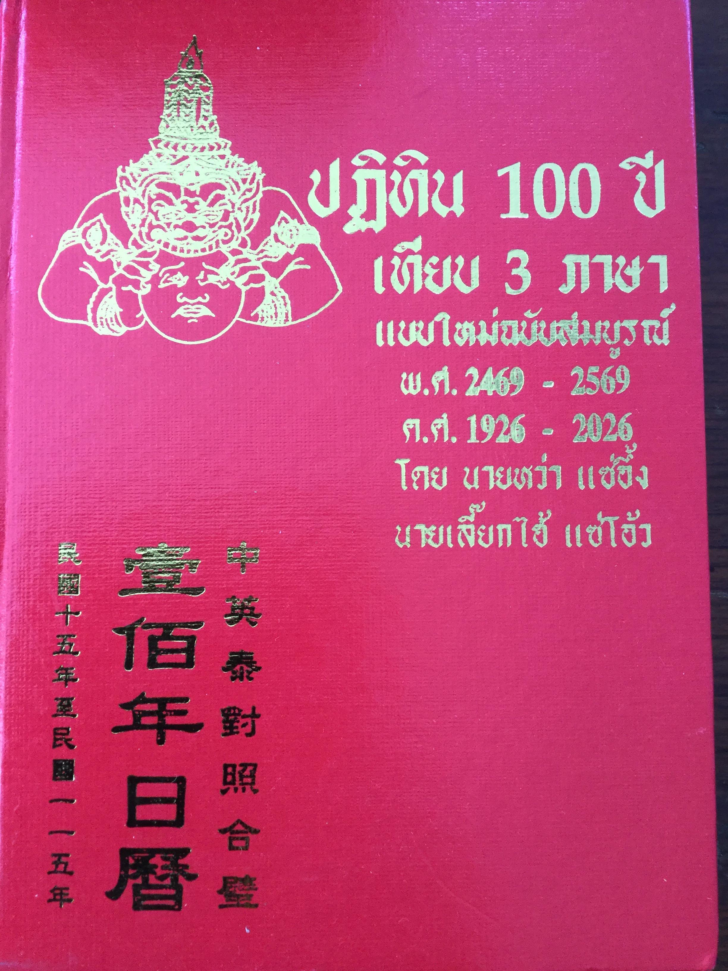 ปฏิทิน 100 ปี เทียบ 3 ภาษา แบบใหม่ฉบับสมบูรณ์ พ.ศ.2469-2569. ค.ศ.1926-2026. โดย นายหว่า แซ่อึ้ง นายเลี๊ยกไฮ้ แซ่โอ้ว