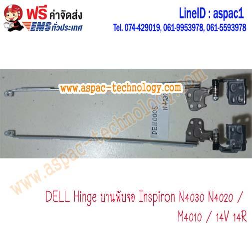 DELL Hinge บานพับจอ Inspiron N4030 N4020 / M4010 / 14V 14R