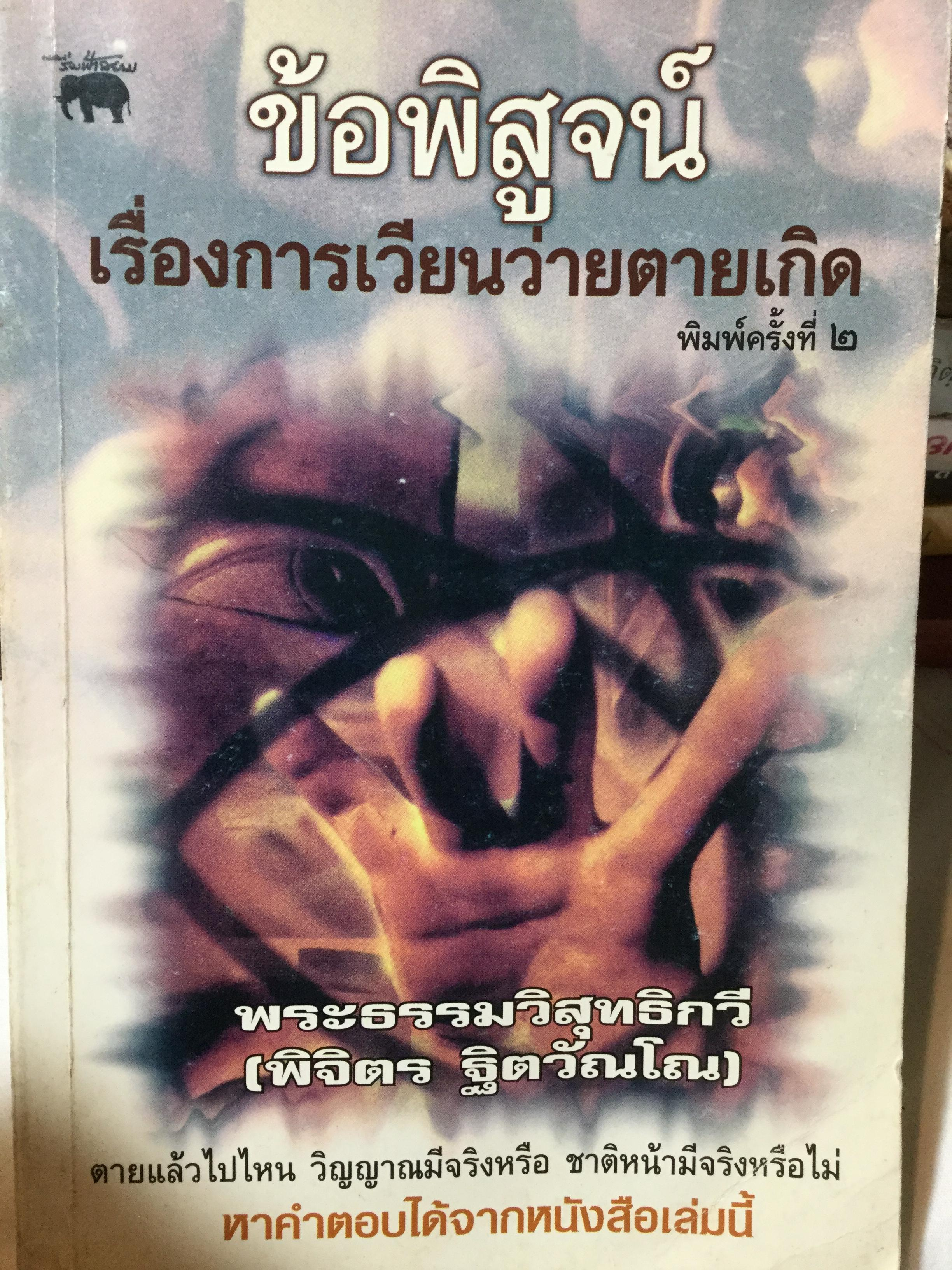 ข้อพิสูจน์เรื่องการเวียนว่ายตายเกิด ตายแล้วไปไหน วิญญาณมีจริงหรือ ชาติหน้ามีจริงหรือไม่ หาคำตอบได้จากหนังสือเล่มนี้ ผู้เขียนพระธรรมวิสุทธิกวี(พิจิตร ฐิตวัณโณ)