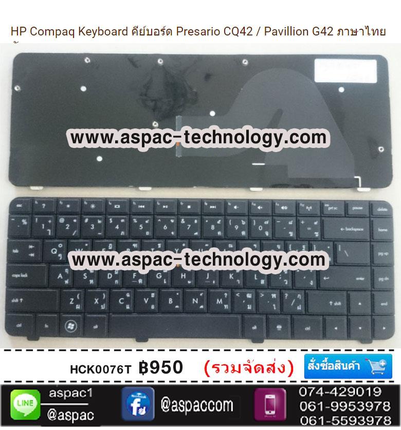 HP Compaq Keyboard คีย์บอร์ด Presario CQ42 / Pavillion G42 ภาษาไทย อังกฤษ
