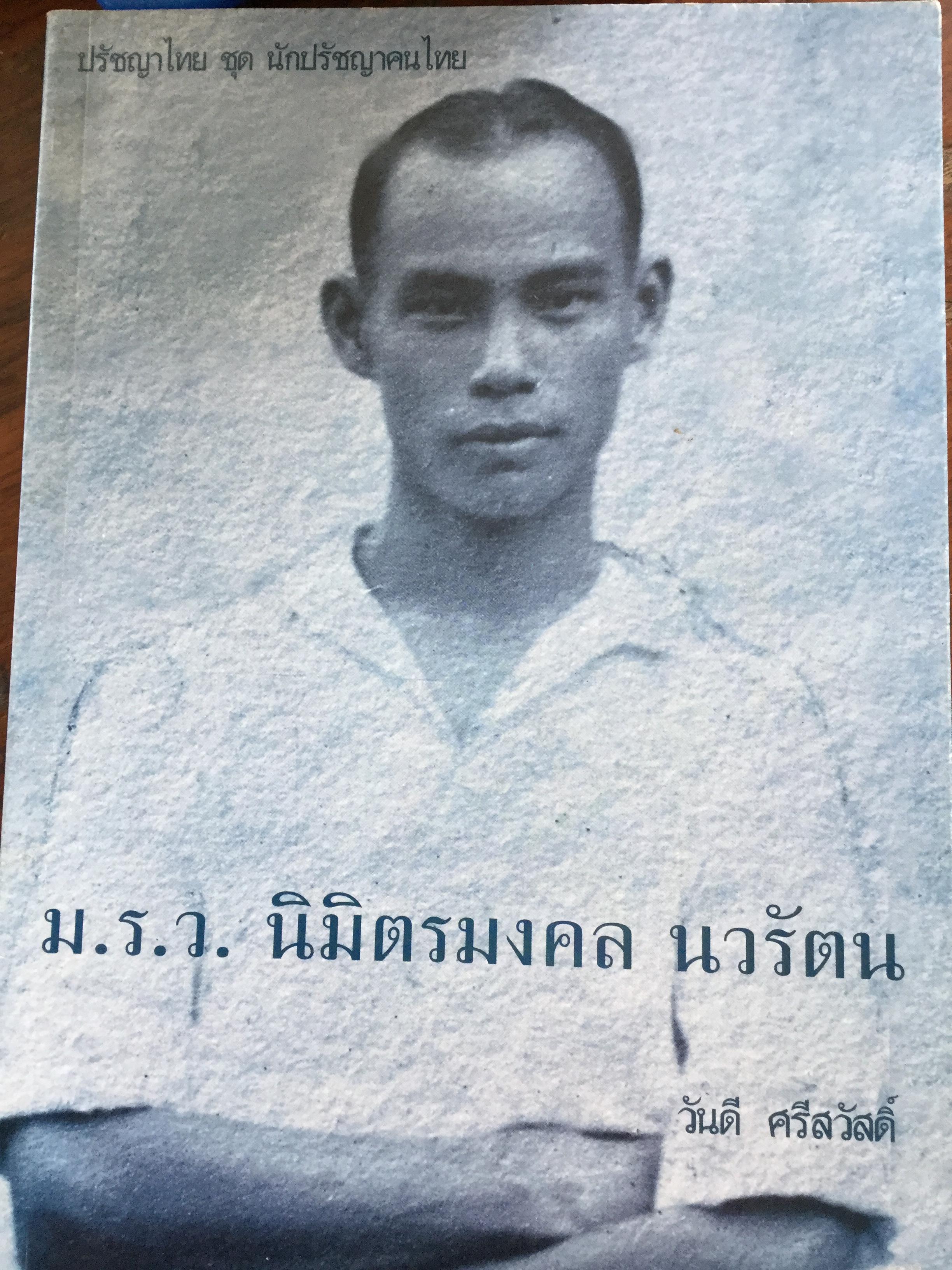ม.ร.ว.นิมิตรมงคล นวรัตน. ผู้เขียน วันดี ศรีสวัสดิ์. ปรัชญาไทยชุด นักปรัชญาคนไทย