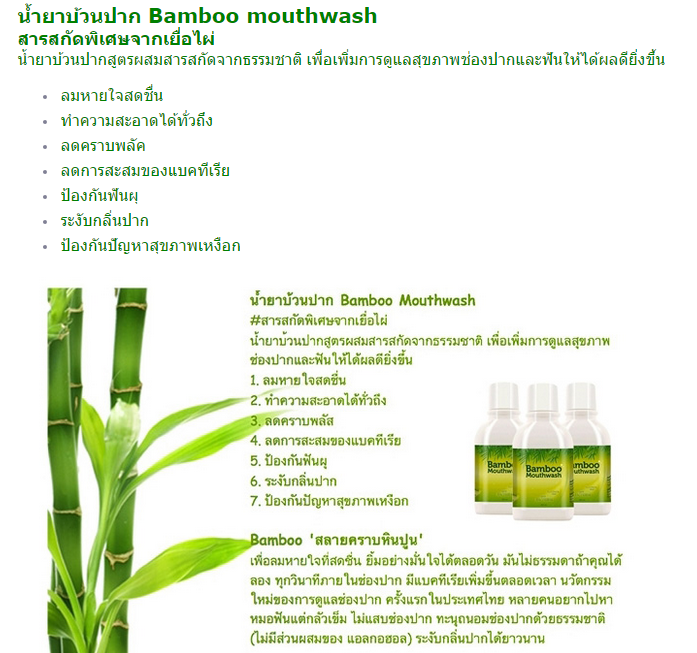 bamboo mouthwash ราคา
