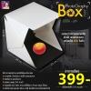 กล่องถ่ายภาพสินค้าขนาดเล็ก (Photo Graphy Box) **
