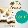 กาแฟ เอส เพรสโซ่ Es Presso